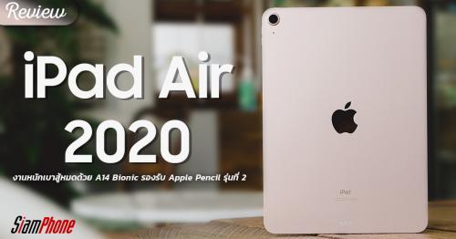 รีวิว iPad Air 2020 งานหนักเบาสู้หมดด้วย A14 Bionic รองรับ Apple Pencil ...