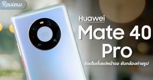 รีวิว Huawei Mate 40 Pro ความจัดเต็มขอให้บอก ไล่ตั้งแต่หน้าจอ ยันกล้องถ่ายรูป