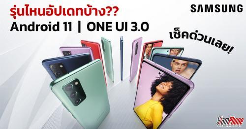 มือถือ Samsung รุ่นไหนได้อัปเดต Android 11/One UI 3.0 เช็คด่วน!