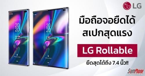 หลุดข้อมูล LG Rollable สมาร์ทโฟนขยายหน้าจอได้พร้อมเปิดจำหน่ายปีหน้า