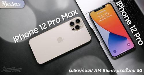 รีวิว iPhone 12 Pro & iPhone 12 Pro Max รุ่นใหญ่กับชิป A14 Bionic แร...