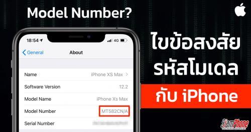 ไขความลับรหัสโมเดลเครื่อง iPhone