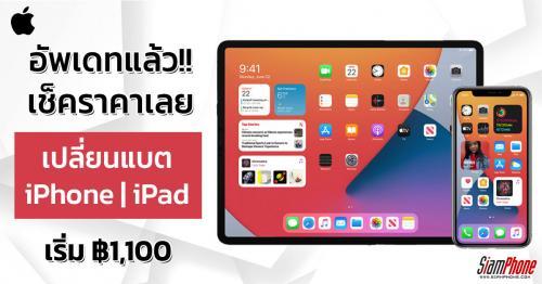 อัพเดทอัตราค่าบริการเปลี่ยนแบตเตอรี่ iPhone & iPad