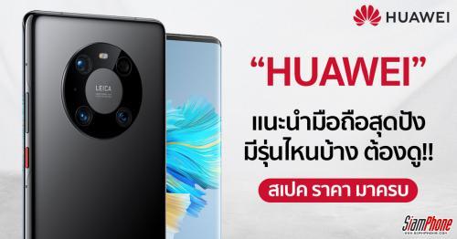 Huawei แนะนำสมาร์ทโฟนส่งท้ายปีรุ่นไหนให้ปัง ทั้งราคาและฟังก์ชั่น