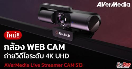 Live Streamer CAM 513 กล้องเว็บแคม4k UHD เลนส์มุมกว้างถ่ายภาพ Camengine สุดล้ำ
