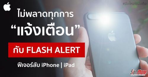 Flash Alerts แจ้งเตือนด้วยไฟแฟลช ไม่พลาดทุกเตือน