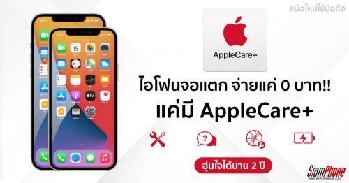 Apple Care Plus บริการประกันเครื่องจากแอปเปิ้ล จอแตกจ่าย 0 บาท