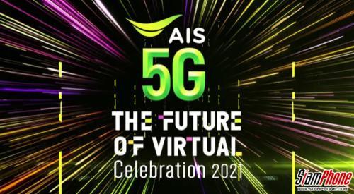 AIS 5G The Future of Virtual Celebration 2021 วันที่ 31 ธ.ค.ที่ AIS PLAY และช่อง 3 HD แบบไม่มีโฆ...