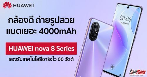 สรุปจุดเด่นและสเปก Huawei nova 8 และ nova 8 Pro ขุมพลัง Kirin 985 เตรียมเข้าไทยเร็วๆ นี้
