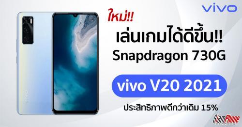 มือถือ Vivo V20 2021 ชิปเซ็ต Snapdragon 730G เน้นประสิทธิภาพการเล่นเกมมากขึ้น