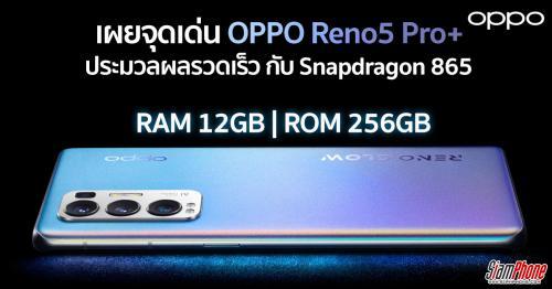 สรุปจุดเด่นและสเปก Oppo Reno5 Pro+ ดีไซน์ประกายเพชร หน้าจอ HDR10 ขุมพลัง Snadragon 865