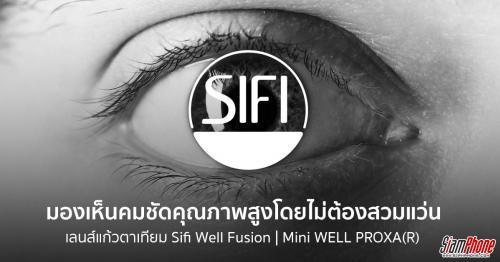 Sifi Well Fusion เลนส์แก้ไขสายตายาว