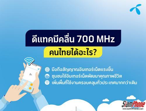 dtacเปิดใช้งานคลื่น 700 MHz ขยายบริการอินเทอร์เน็ตความเร็วสูง