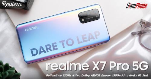 รีวิว realme X7 Pro 5G มือถือหน้าจอ 120Hz ลำโพง Dolby ATMOS มีแบตฯ 4500mAh ชาร์จเร็ว 65 วัตต์