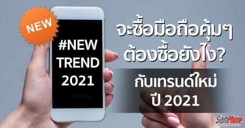 สยามโฟน.คอม มือถือเทรนด์ใหม่ 2021! มือถือน่าใช้ มือถือรุ่นใหม่ คุ้มค่าน่าซื้อ จะเป็นอย่างไร