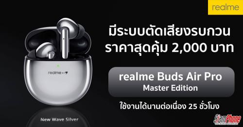 realme Buds Air Pro Master Edition หูฟังไร้สายที่มีระบบตัดเสียงรบกวน ในราคาสองพันบาท