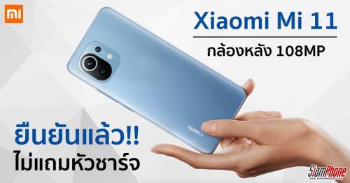 ผู้บริหาร Xiaomi คอนเฟิร์ม Mi 11 ไม่แถมหัวชาร์จอะแดปเตอร์แล้ว