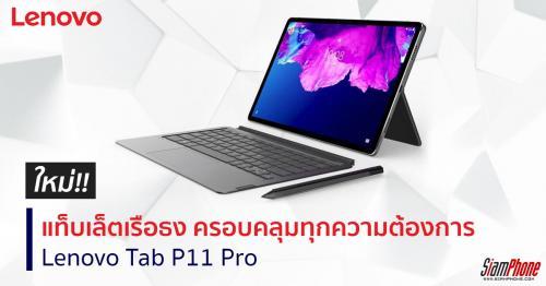 Lenovo Tab P11 Pro  แท็บเล็ตเรือธงรุ่นใหม่ ครอบคลุมทุกความต้องการ