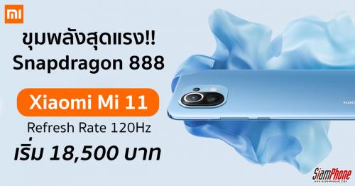 Xiaomi Mi 11 ขุมพลัง Snapdragon 888 รุ่นแรก มีตัวเลือกเอาหรือไม่เอาอะแดปเตอร์