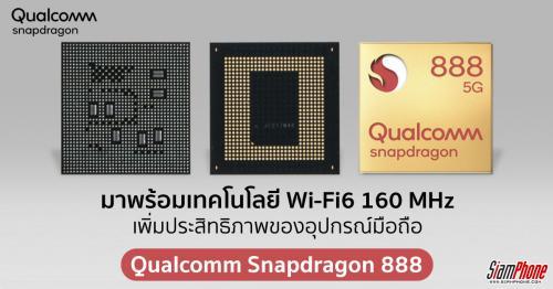 Qualcomm Snapdragon 888 มากับเทคโนโลยี Wi-Fi6 160 MHz