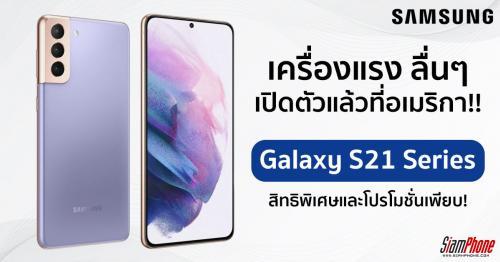 Samsung Galaxy S21 เปิดจองแล้วในอเมริกา