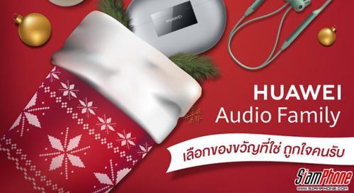 Huawei Smart New Year Resolution เลือกของขวัญให้อัพเกรดกับชีวิต