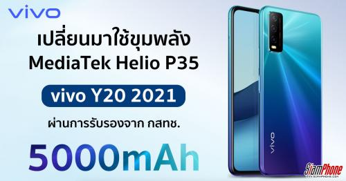 Vivo Y20 2021 ปรับมาใช้ขุมพลัง MediaTek Helio P35 ล่าสุดผ่านการรับรองจาก กสทช