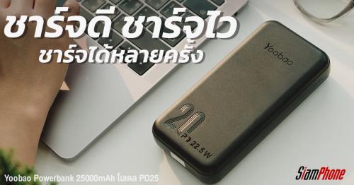 Yoobao Powerbank 25000mAh โมเดล PD25 ชาร์จดี ชาร์จไว ชาร์จได้หลายครั้ง