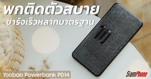 Yoobao Powerbank 13000mAh โมเดล PD14 พกติดตัวสบาย สนับสนุนชาร์จเร็วหลากมาตรฐาน