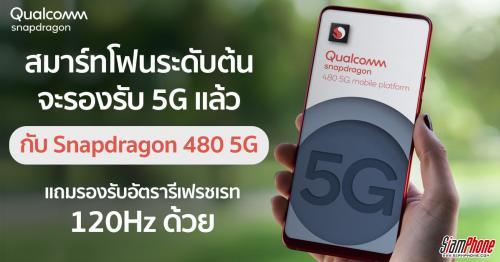 ชิปเซ็ต Qualcomm Snapdragon 480 5G ก้าวแรกของสมาร์ทโฟน 5G ระดับเริ่มต้น