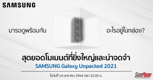 Samsung Galaxy Unpacked 2021 วันที่ 14 ม.ค. เวลา 22.00 น. (เวลาประเทศไทย)