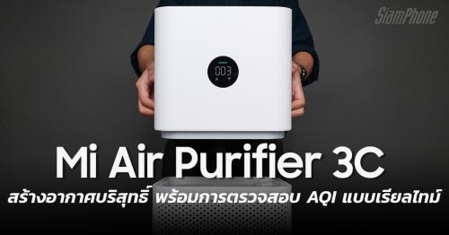 รีวิว Mi Air Purifier 3C สร้างอากาศบริสุทธิ์ ครอบคลุมพื้นที่ 38 ตารางเมตร พร้อมการตรวจสอบ AQI แบบ...