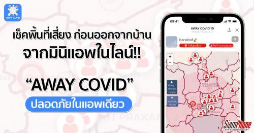 Away Covid 19 เดินทางปลอดภัย ตรวจสอบพื้นที่เสี่ยงได้ในแอพเดียว