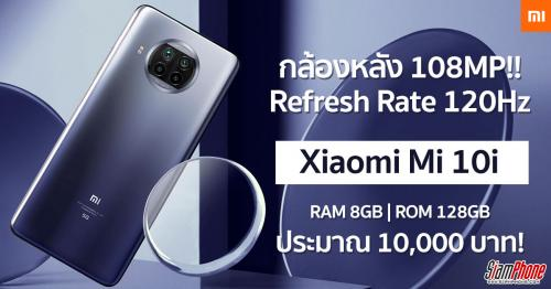 Xiaomi Mi 10i เหมือน Xiaomi Mi 10T Lite แต่ปรับกล้องหลังความละเอียดสูงสุด 108MP !