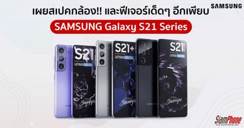 หลุดข้อมูล Samsung Galaxy S21 เผยสเปคกล้อง พร้อมฟีเจอร์เด็ดอีกเพียบ