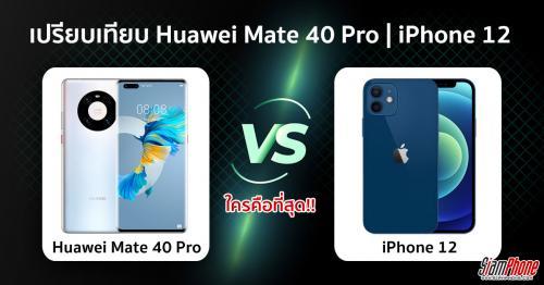 เปรียบเทียบ Huawei Mate 40 Pro กับ iPhone 12 ว่าที่สมาร์ทโฟนสู่โลกอนาคตคือใครกันแน่ ?