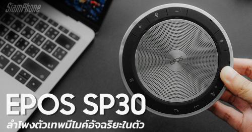EPOS SP30 ลำโพงตัวเทพมีไมค์อัจฉริยะในตัว คุณภาพเสียงการันตีจากทีมงานเก่า Sennheiser