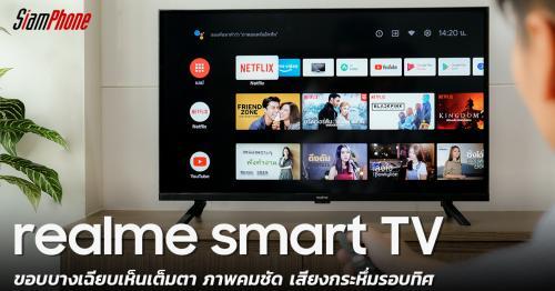 รีวิว realme smart TV 32 นิ้ว ขอบบางเฉียบเห็นเต็มตา ภาพคมชัด เสียงกระหึ่มรอบทิศ