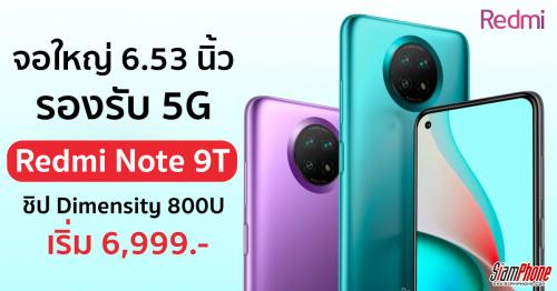Redmi Note 9T 5G ขุมพลัง Dimensity 800U รองรับ 5G กล้องชัดสุด 48MP เปิดจองแล้ววันนี้ ที่ JD Central