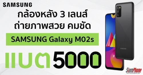 Samsung Galaxy M02s รุ่นเล็กพลังแบตเตอรี่ 5,000mAh กล้องหลัง 3 เลนส์ ลุ้นเข้าไทยเร็วๆ นี้ !