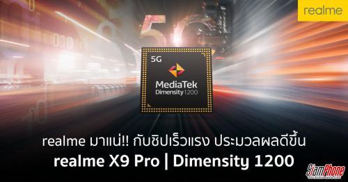 Realme X9 Pro รุ่นท็อปใหม่ล่าสุดกับชิปเซ็ต Dimensity 1200 เตรียมเปิดตัวเร็วๆ นี้