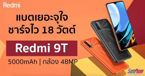 สรุปจุดเด่นและสเปก Redmi Note 9T 5G และ Redmi 9T มือถือประหยัดรุ่นใหม่ พร้อมขายแล้ว