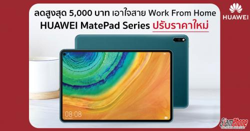ชี้เป้า! Huawei ลดราคาแท็บเล็ตหนักมากสูงสุด 5,000 บาท Work from home ชิลๆ