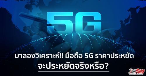 [บทวิเคราะห์] มือถือ 5G 2021 มือถือ 5G ราคาประหยัด จะมีราคาประหยัดได้จริง หรือไม่!