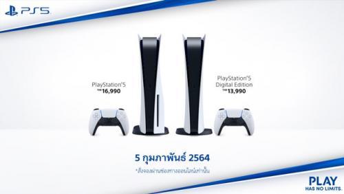 PlayStation 5 พร้อมจำหน่ายในไทย วันที่ 5 กุมภาพันธ์นี้