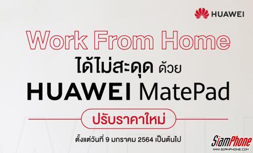 Huaweiต้อนรับปีวัวทอง! ประกาศราคาใหม่แท็บเล็ตทุกซีรีส์