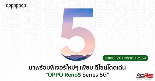 OPPO เตรียมเปิดตัว Reno5 5G รุ่นใหม่ พร้อมกันทั่วประเทศ 26 มกราคมนี้