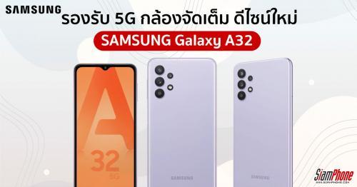 หลุดภาพเรนเดอร์ Samsung Galaxy A32 5G ดีไซน์กล้องใหม่กับสีสันที่จัดเต็ม