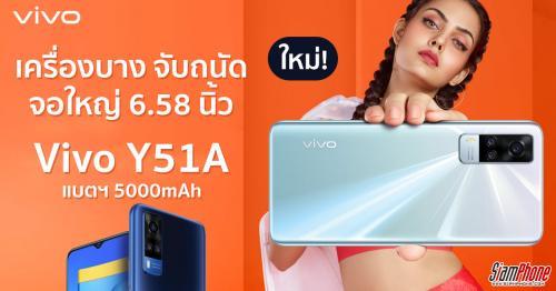 ใหม่ล่าสุด! Vivo Y51A หน้าจอใหญ่ 6.58 นิ้ว FullHD+ กล้อง 3 เลนส์ แบตฯ 5000mAh
