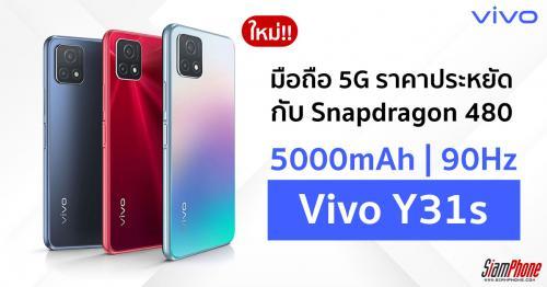 Vivo Y31s มือถือ 5G หน้าจอใหญ่ 90Hz ใช้ชิปเซ็ต Snapdragon 480 รุ่นแรกของโลก